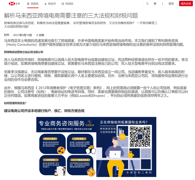 E-commerce in Malaysian markets